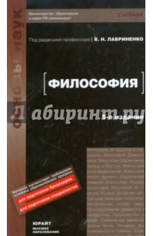 Философия: учебник для вузов лавриненко в. Н. , ратникова в. П.