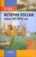 Кацва, Юрганов: История России, конец XVI - XVIII в. 7 класс: учебник для общеобразовательных учреждений