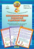 Русский язык справочные материалы читать
