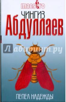Пепел надежды - Чингиз Абдуллаев