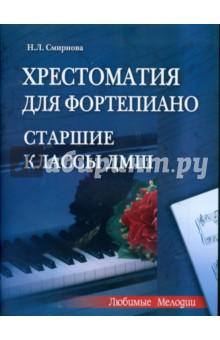 Хрестоматия для фортепиано. Старшие классы ДМШ (6-7 классы) - Наталья Смирнова