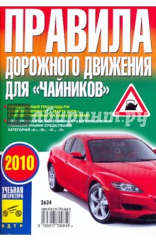 Правила дорожного движения для Чайников: 2010 год - В. Яковлев