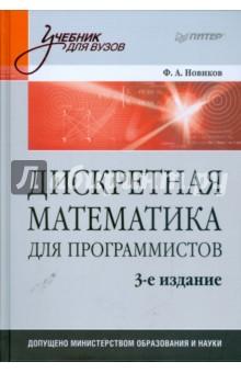Дискретная математика для программистов - Федор Новиков