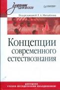 Михайлов, Беспамятных, Баленко: Концепции современного естествознания. Учебник для вузов
