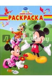 Волшебная раскраска № 0962 (Клуб Микки Мауса)
