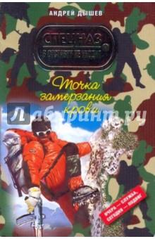 Точка замерзания крови - Андрей Дышев