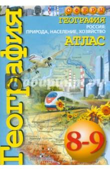 Атлас. География. Физическая география россии. Население и.