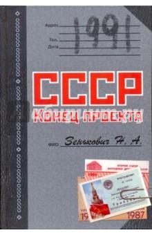 1991. СССР. Конец проекта - Николай Зенькович