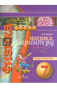 Физика. Тетрадь-экзаменатор. 7 класс - Владислав Жумаев