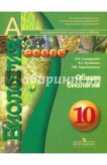 Учебник «биология. 10 класс. Базовый уровень». Пономарева и. Н. И.