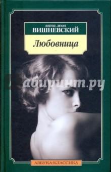 Любовница - Януш Вишневский