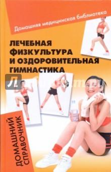 Лечебная физкультура и оздоровительная гимнастика: домашний справочник - Калюжнова, Перепелова
