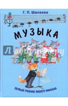 Купить Галина Шалаева: Музыка ISBN: 978-5-17-060014-4