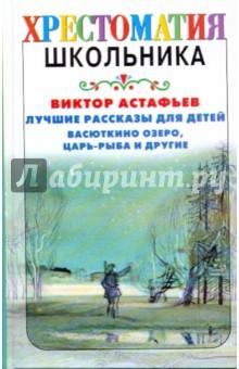 Лучшие рассказы для детей: Васюткино озеро, Царь-рыба и другие - Виктор Астафьев