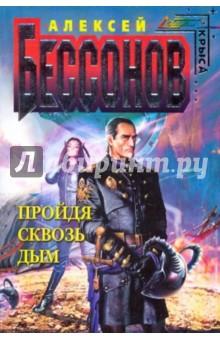 Пройдя сквозь дым - Алексей Бессонов