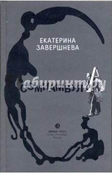 Купить Екатерина Завершнева: Сомнамбула ISBN: 978-5-8370-0573-2