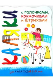 Лошадка - Ирина Мальцева