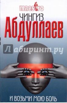 И возьми мою боль - Чингиз Абдуллаев