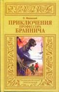Эдуард Маевский: Приключения профессора Браннича