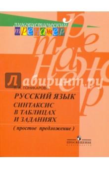 Русский язык: синтаксис в таблицах и заданиях (простое предложение): пособие для учащихся
