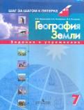 Баранчиков, Козаренко, Петрусюк: География Земли. 7 класс: Задания и упражнения