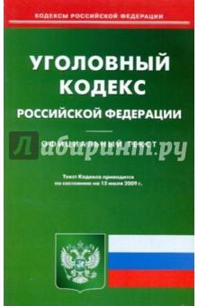 Уголовный кодекс Российской Федерации по состоянию на 15.07.09 года
