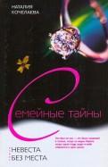 Наталия Кочелаева - Невеста без места обложка книги