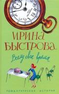 Ирина Быстрова - Всему свое время обложка книги