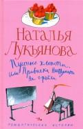 Наталья Лукьянова - Пустые хлопоты, или Привычка наступать на грабли обложка книги