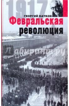 Февральская революция - Георгий Катков
