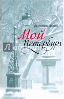 Мой Петербург - Валентина Лелина