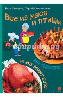 из книгу все мяса ачать С