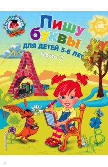 Купить Наталья Володина: Пишу буквы: для детей 5-6 лет. В 2-х частях. Часть 1