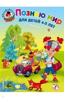 Купить Валентина Егупова: Познаю мир: для детей 4-5 лет. В 2-х частях. Часть 1