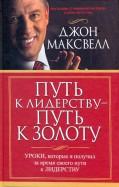 Джон Максвелл - Путь к лидерству - путь к золоту обложка книги