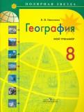 Вера Николина: География. Мой тренажер. 8 класс. Пособие для учащихся общеобразовательных учреждений
