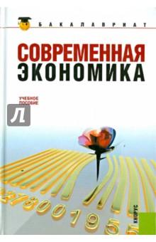 Современная экономика: учебное пособие