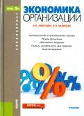 Любушин, Бабичева - Экономика организации. Учебник обложка книги