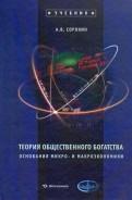Александр Сорокин: Теория общественного богатства. Основания микро- и макроэкономики: Учебник