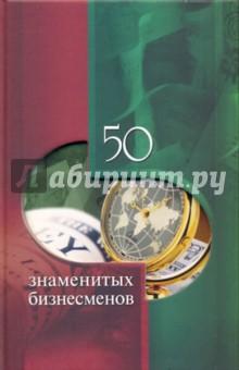 Купить Васильева, Пернатьев: 50 знаменитых бизнесменов ISBN: 978-5-222-15520-2