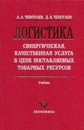 Чеботаев, Чеботаев - Логистика - синергическая, качественная услуга в цене поставляемых товарных ресурсов. Учебник обложка книги
