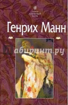 Избранное: Учитель Гнус, или Конец одного тирана; Великосветский прием - Генрих Манн
