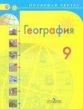 Алексеев, Николина, Болысов: География. Россия. 9 класс. Учебник. ФГОС