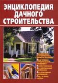 Александр Горбов: Энциклопедия дачного строительства