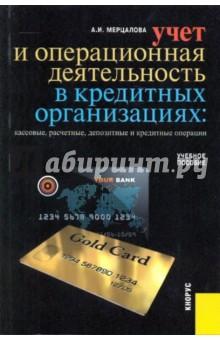 Учет и операционная деятельность в кредитных организациях. Учебное пособие