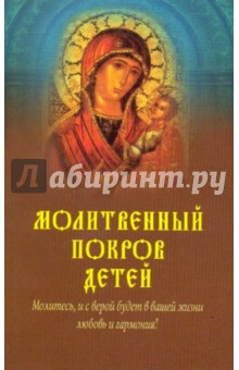 Молитвенный покров детей - Олеся Крынкина