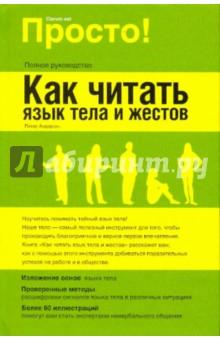 Купить Питер Андерсен: Как читать язык тела и жестов ISBN: 978-5-17-056476-7