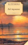 Мишель Ричмонд - Год тумана обложка книги