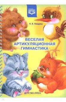 Купить Наталия Нищева: Веселая артикуляционная гимнастика. ФГОС ISBN: 978-5-89814-504-0