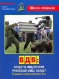 Юрий Серебрянский: ВДВ. Секреты подготовки универсальных солдат и ведение полноконтактного боя
